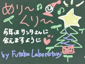 写真 2012-12-23 19 36 20